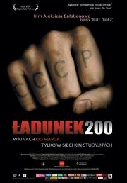 gruz-200-ladunek-200-dramat-2007.jpg