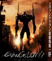 ewangelion-1-11-anime-nie-jestes-sam-dvd.jpg